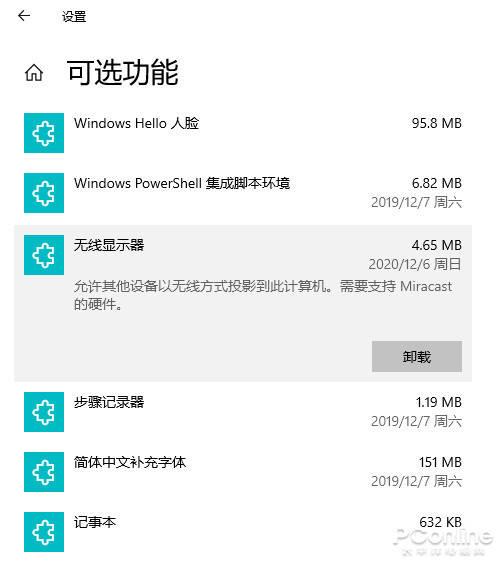 Windows10免费的多屏协同竟用不了?教你修复这毛病的照片 - 2