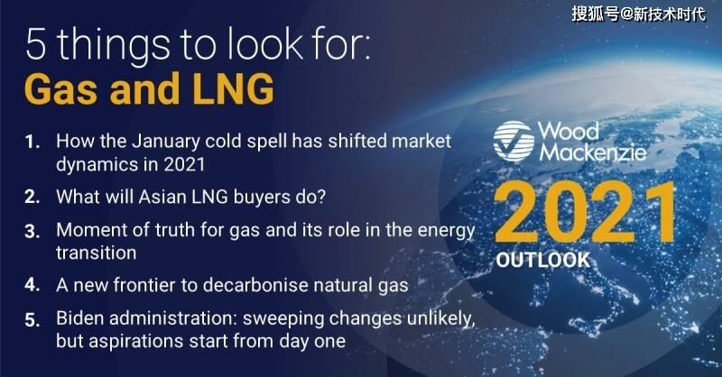 伍德麦肯兹:LNG在2021年为什么将是决定性的一年,可从5方面找答案