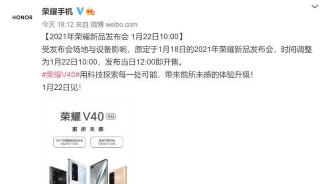 """荣耀正式宣布!荣耀V40发布""""延期""""到1月22日!"""