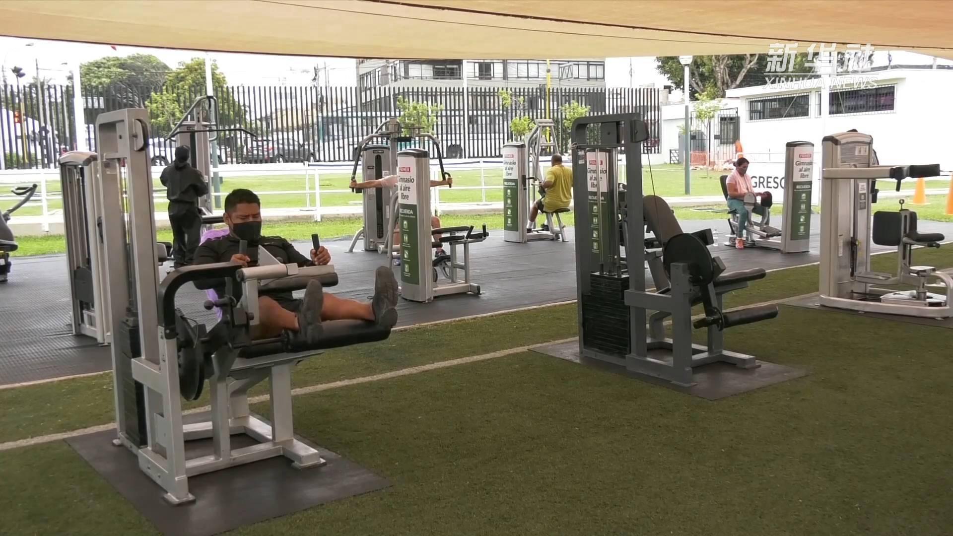 户外健身房:秘鲁人疫情中最安全的健身选择