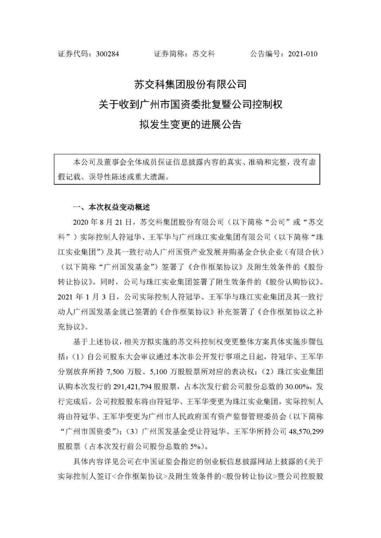 苏州交通分公司是广州市国资委的所有者