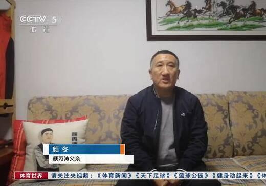 颜丙涛父亲:小涛表现出超强韧性 不足是对白球控制