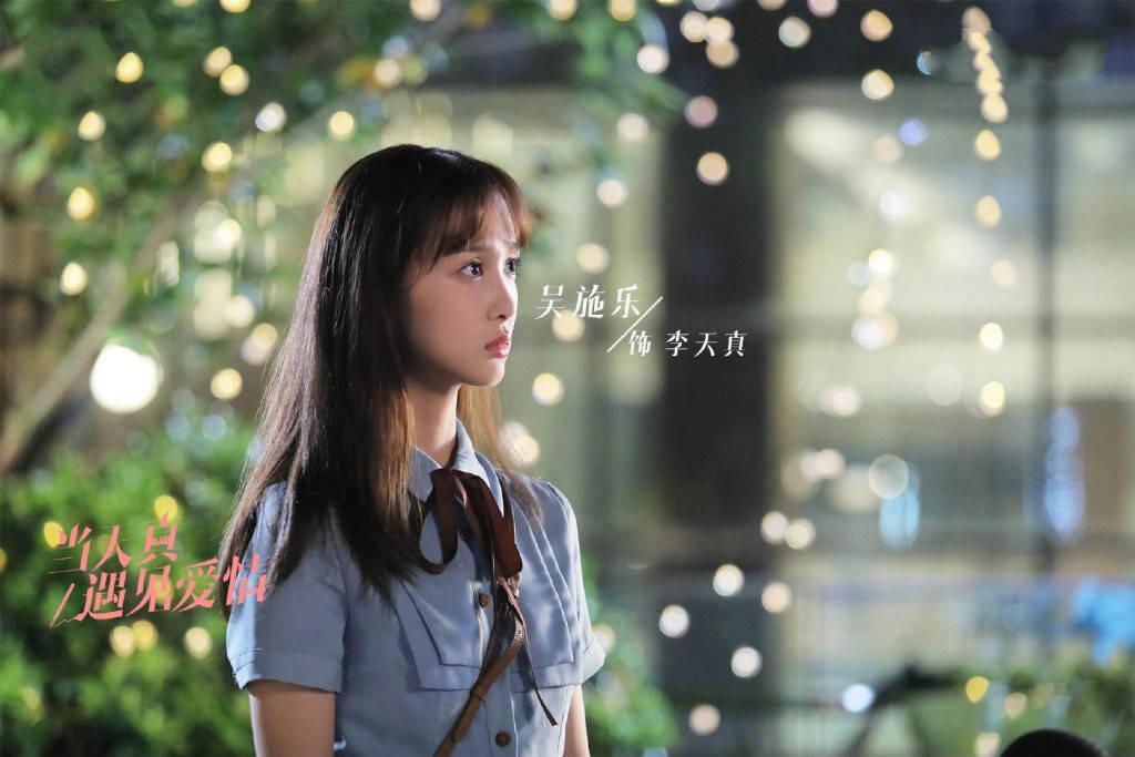 《当天真遇见爱情》湖南台首播,女主演技不凡,偏甜口生活剧