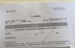 被银行工作人员冒名担保贷款58万元,信阳夫妻被纳入征信黑名单