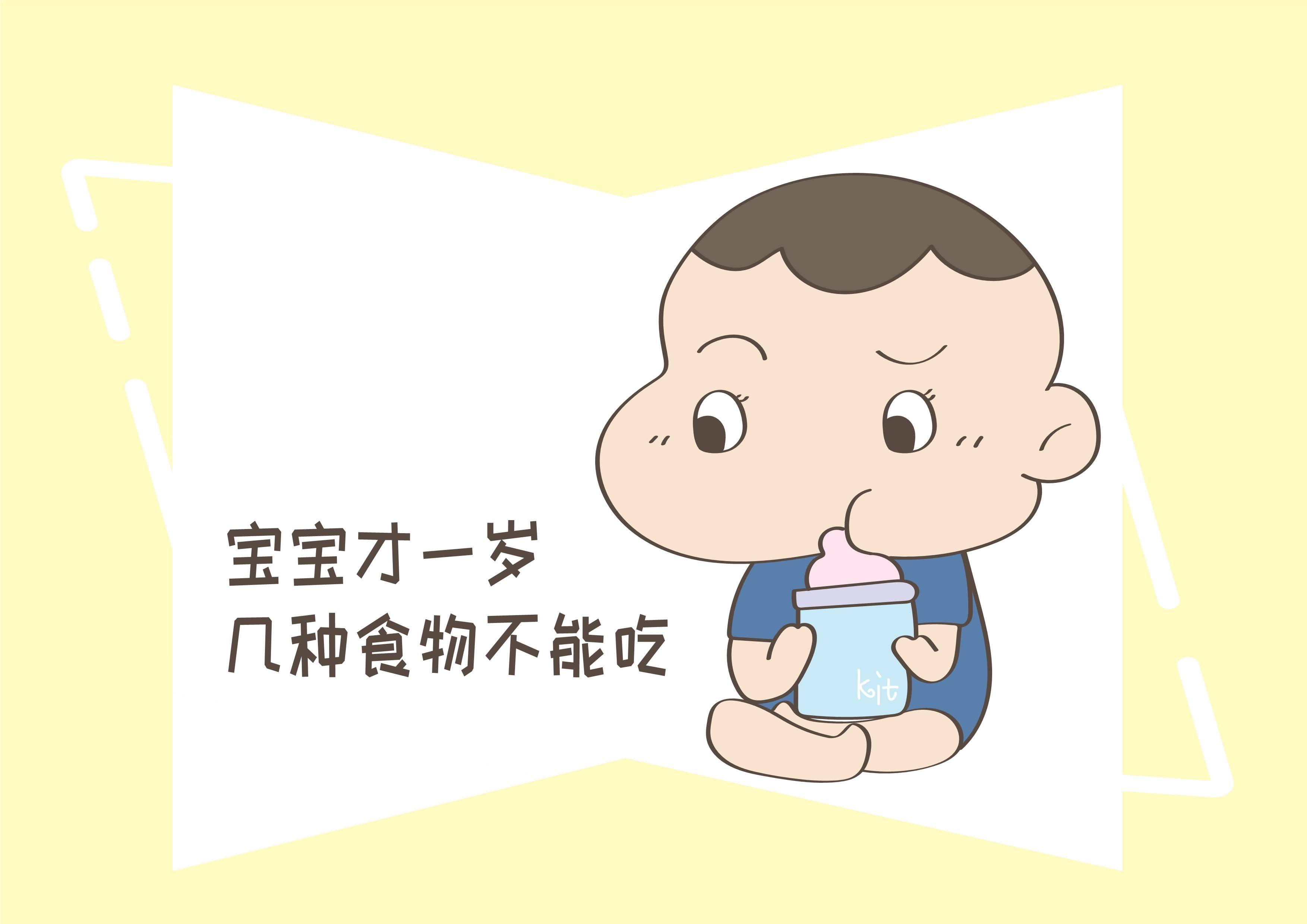 """宝宝才一岁,几种食物不能吃,看着营养实则""""隐患"""""""