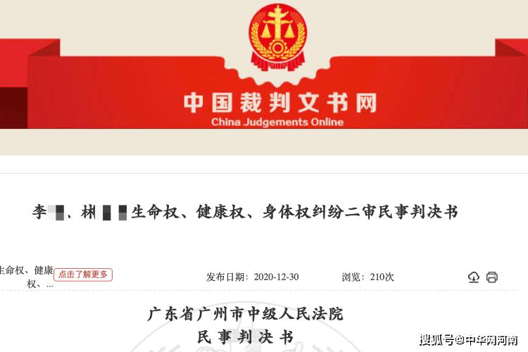 广东一醉酒男子在无证经营公寓嫖娼后坠楼身亡 家属索赔百万被驳回