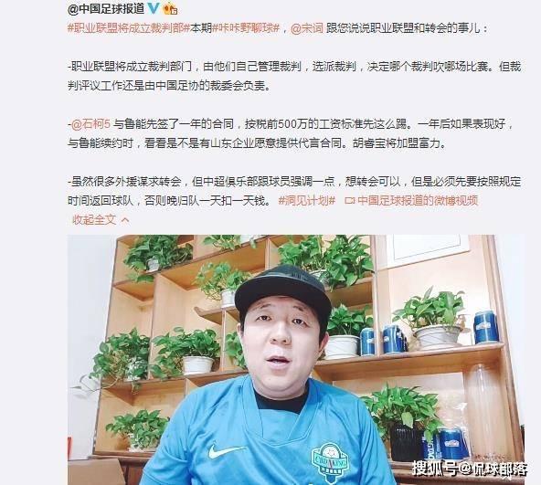 原创             恒大离队第2人曝光!将加盟广州城,去年无球可踢,曾拿800万年薪