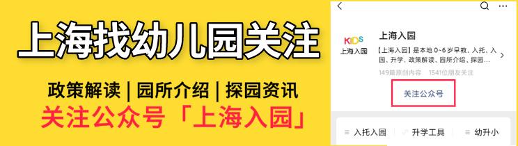 2020上海16区幼儿园全名单出炉!1680+所上榜,附录取排序规则!