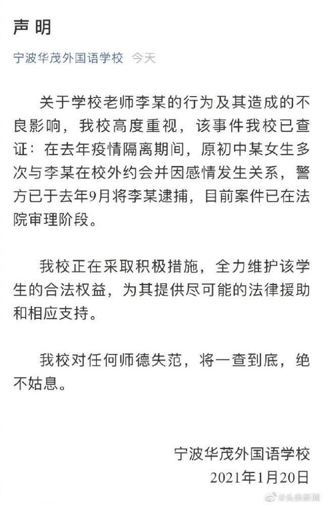 宁波一老师与初中生发生关系被逮捕 疫情期间两人曾多次在校外约会