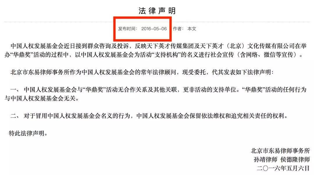"""郑爽奖项被撤销后,华鼎奖反被扒是""""野鸡奖"""",曾因违规被叫停  第11张"""