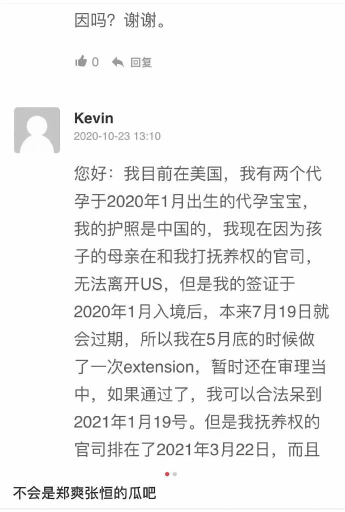 张恒被曝曾咨询出境问题 疑似签证到期与郑爽鱼死网破