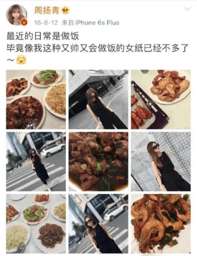 """周扬青回应""""凹人设""""翻车:会的就那几道菜"""