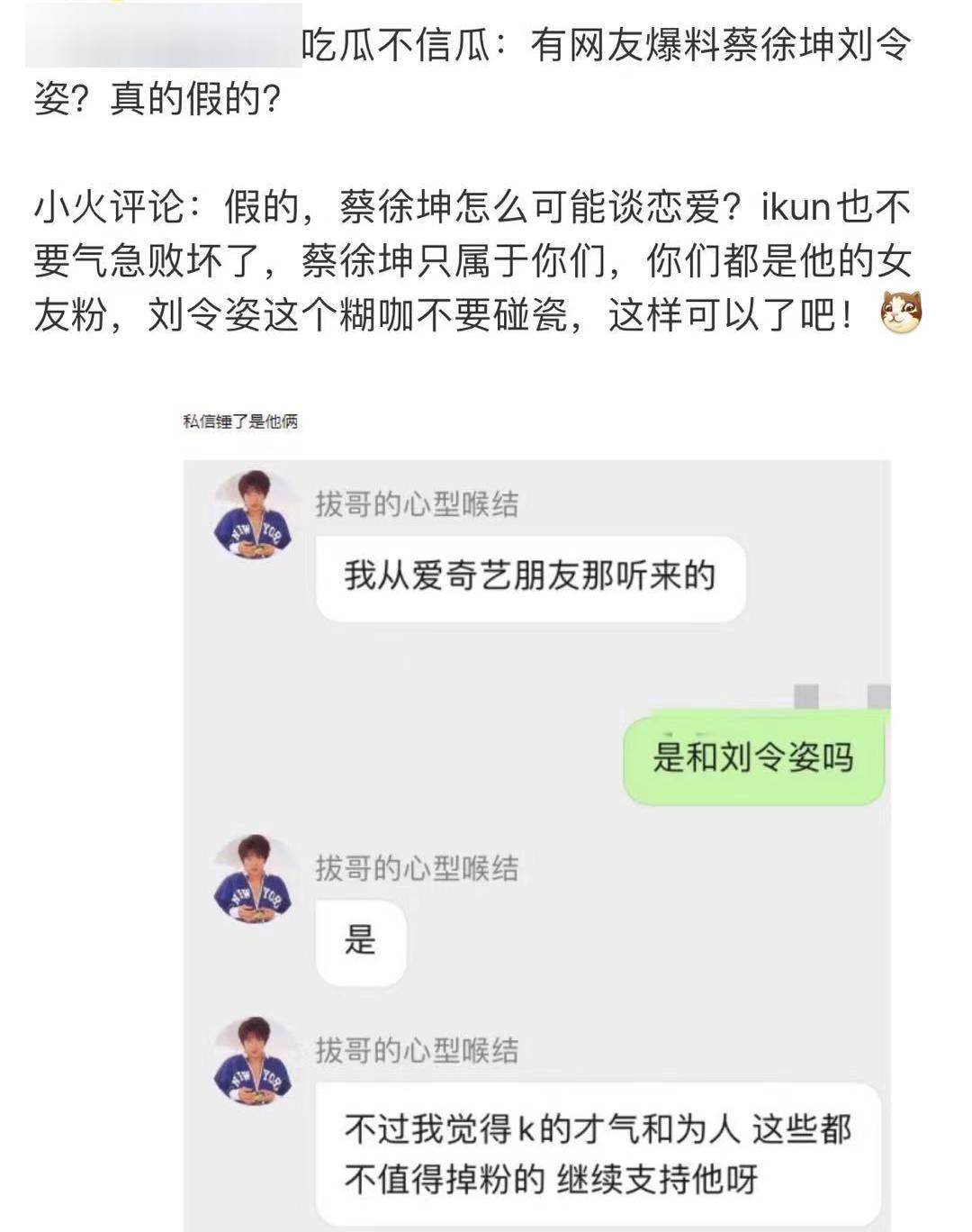 工作室回应蔡徐坤刘令姿恋情:正准备专辑谣言勿扰