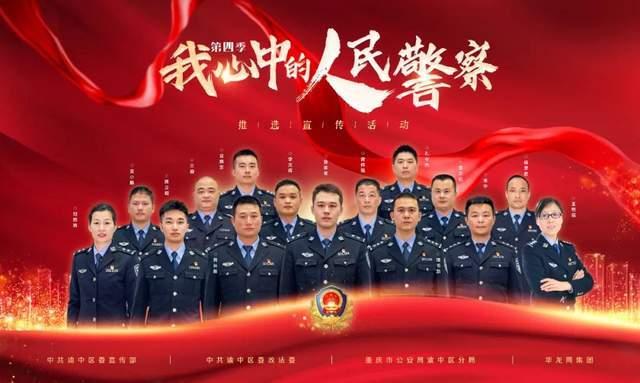 我心中的人民警察丨指挥中心杨彦君:守护得了大家才能呵护小家