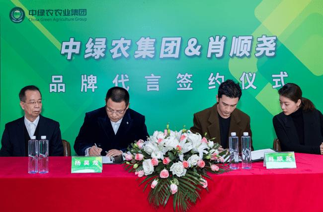 中綠農農業集團簽約肖順堯為品牌代言人 董事長楊昊龍現身簽約現場