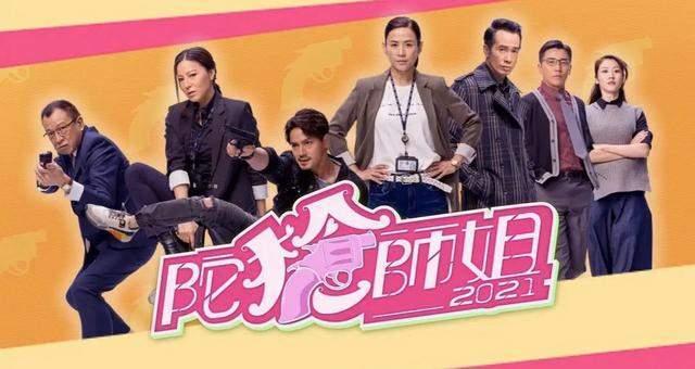 终于来了!TVB警匪剧《陀枪师姐2021》将播,全新故事再续经典
