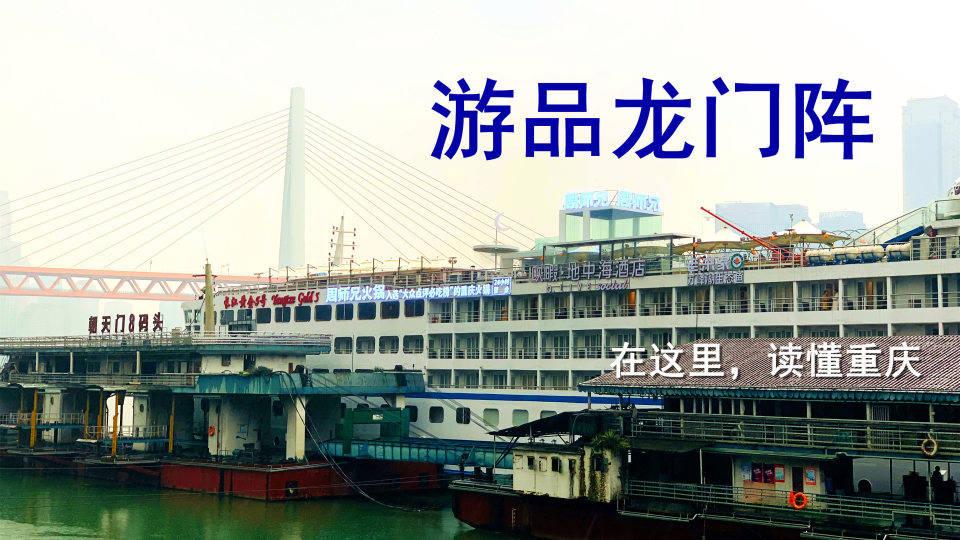 重庆一周大事件:北站南北广场互通,春运返渝必须做核酸检测