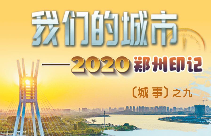 ㉞坚定前行 中心城市步履铿锵——郑州城市影响力显著提升