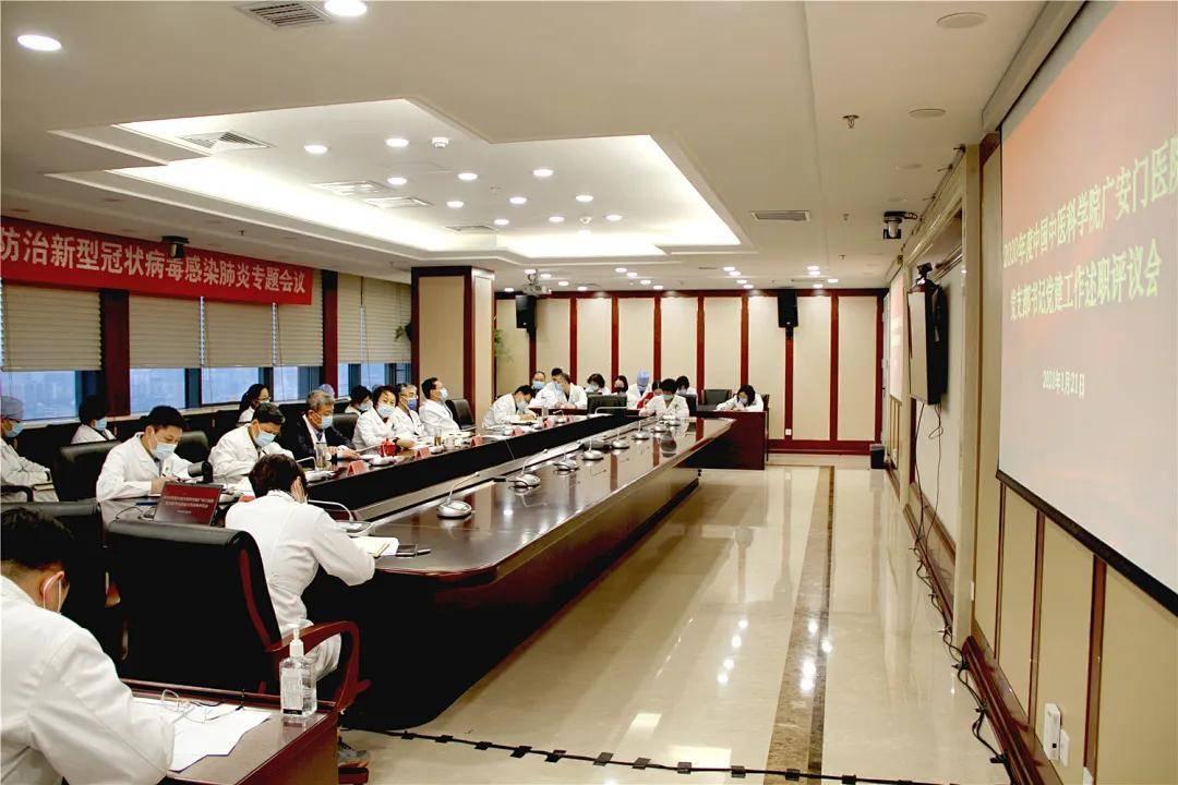 廣安門醫院召開2020年度黨支部書記黨建述職考核評議會
