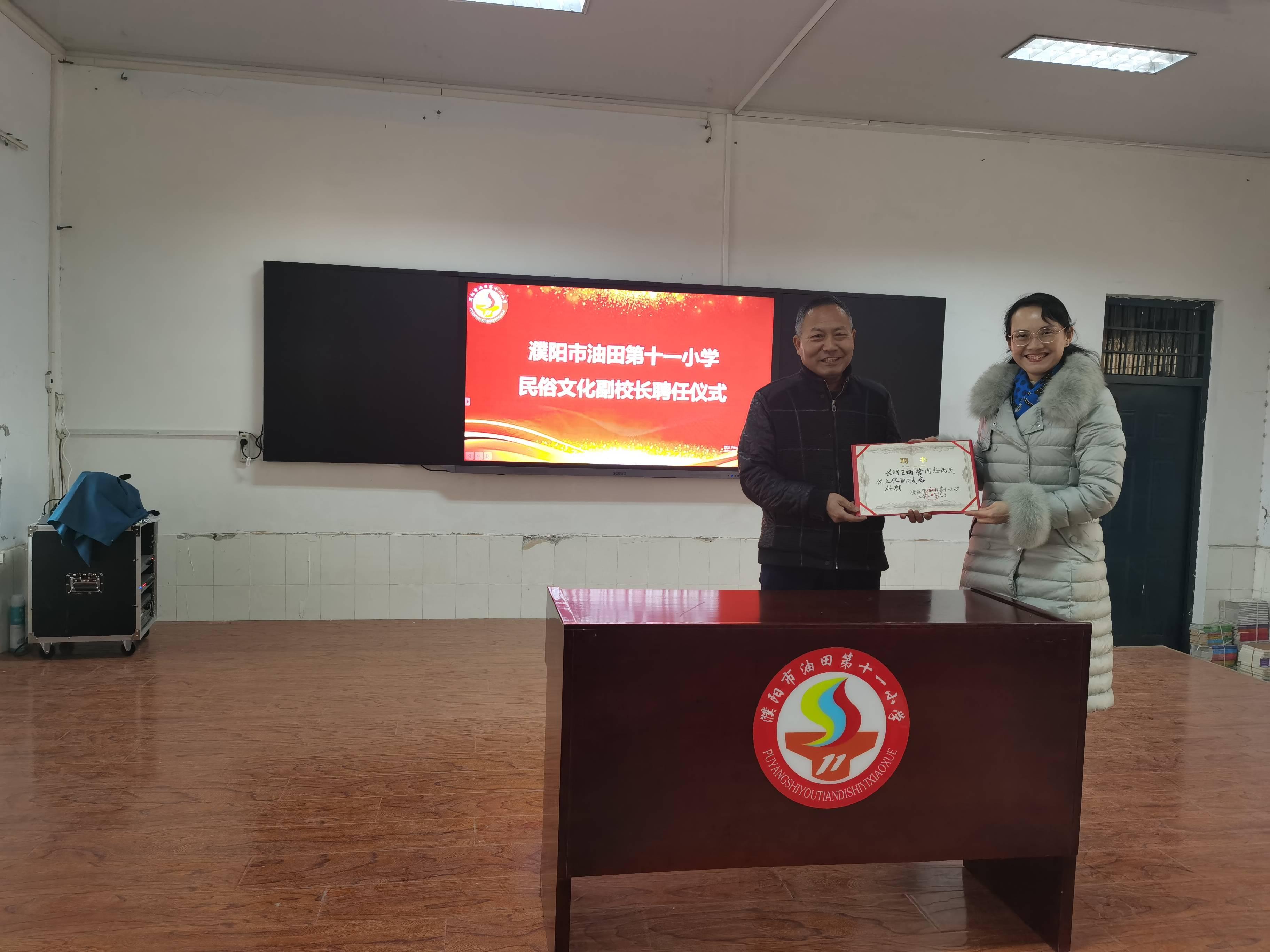 濮阳市油田第十一小学举办民俗文化副校长聘任仪式