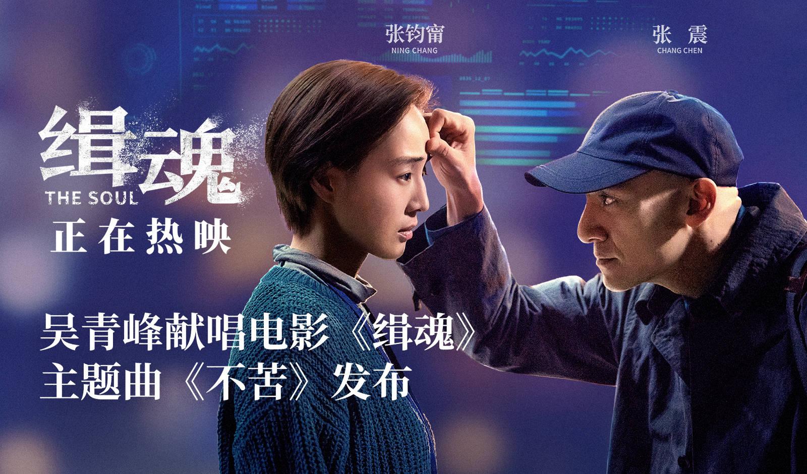 吴青峰深情演唱《缉魂》主题曲 爱与执念的人性羁绊引人落泪