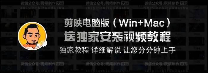 剪映电脑版WIN+MAC系统已上线!(内含安装包)