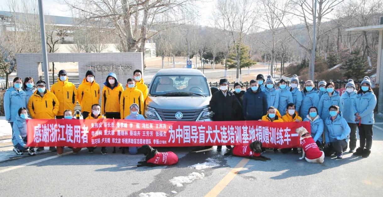 中国导盲犬大连训练基地获收导盲犬使用者和助盲志愿者的捐车