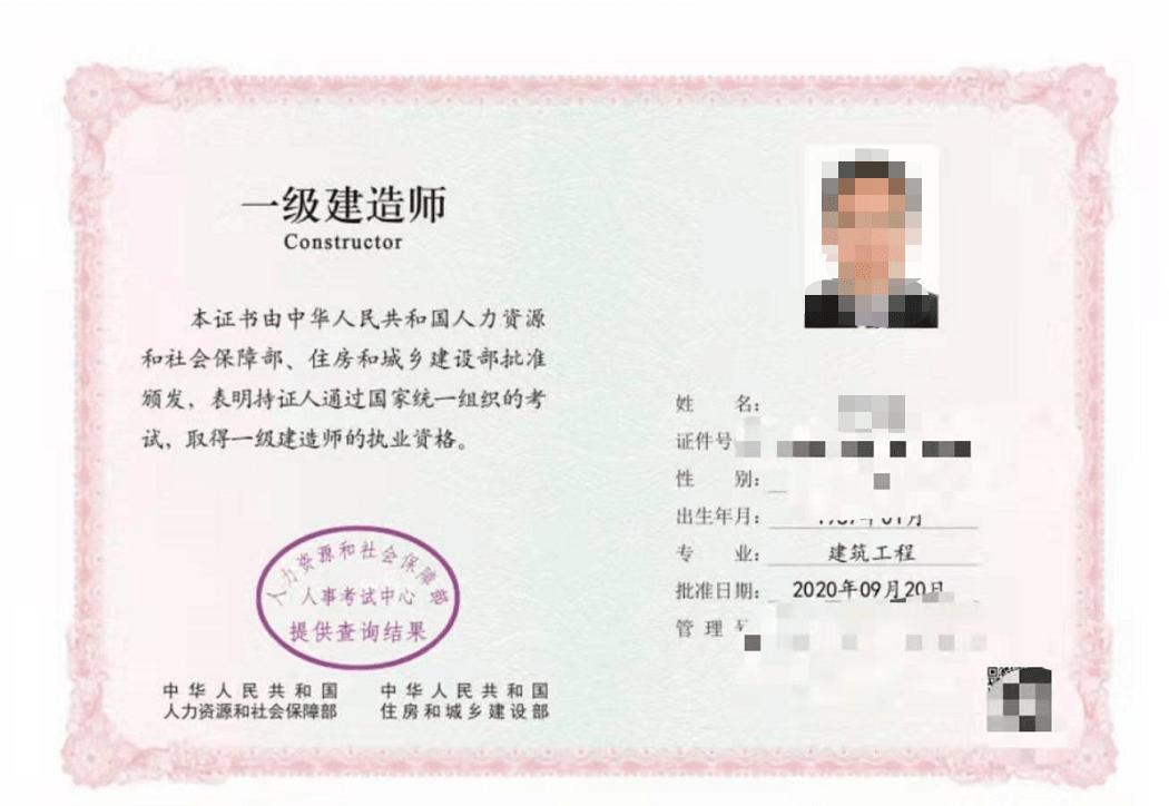 一级建造师合格证领取图片