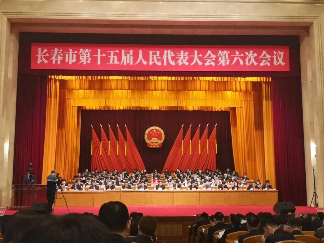 长春市第十五届人民代表大会第六次会议