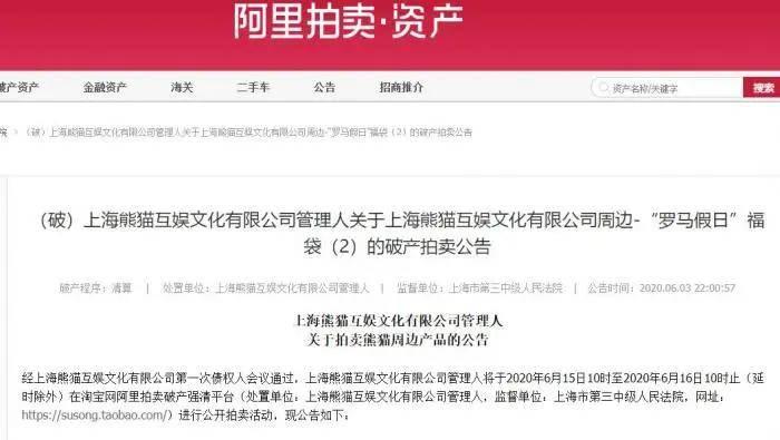王思聪直播公司破产,清仓甩卖3100万!刚刚又成了遗嘱执行人,金额7700万!