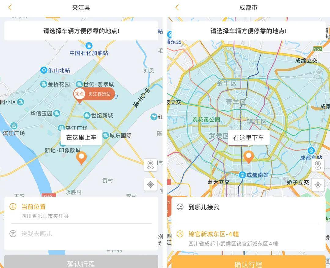 特价!夹江⇋成都定制客运开通,上门接送,乘车最低59.9元/人