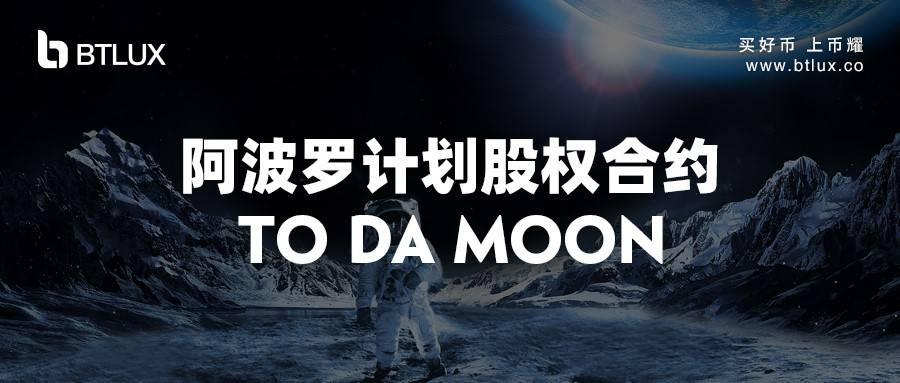阿波罗计划第二阶段强势回归节点爆发,巩固了BtLux上市的基础