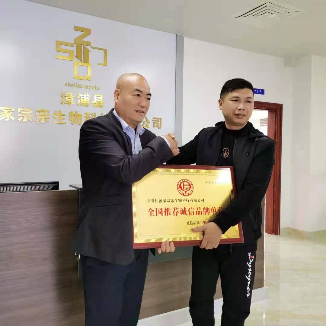 漳浦县畲家宗亲公司再次荣获全国打假保优重点保护单位
