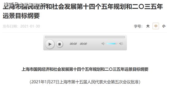 【十四个五核蓝图】上海:加快高端芯片设计、EDA等产业链关键环节突破