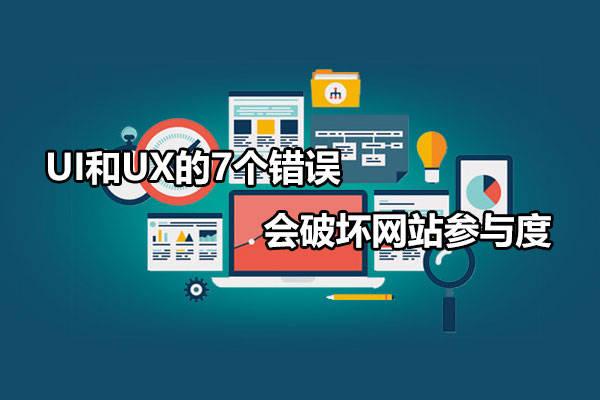 用戶界面和UX中的七個錯誤將破壞網站參與