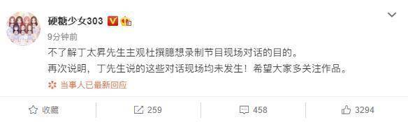 硬糖少女官博回应陈卓璇玩摇滚事件,称丁太升是主观杜撰并未发生