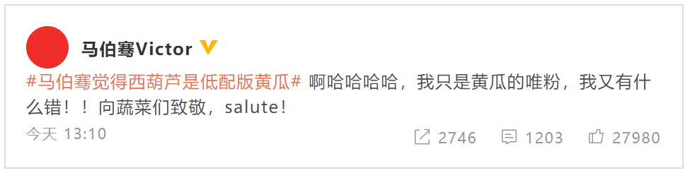 太好笑!马伯骞回应说西葫芦是低配版黄瓜:我只是黄瓜唯粉