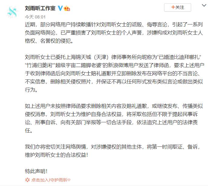 刘雨昕向造谣者发律师函 要求对方道歉删除不实信息