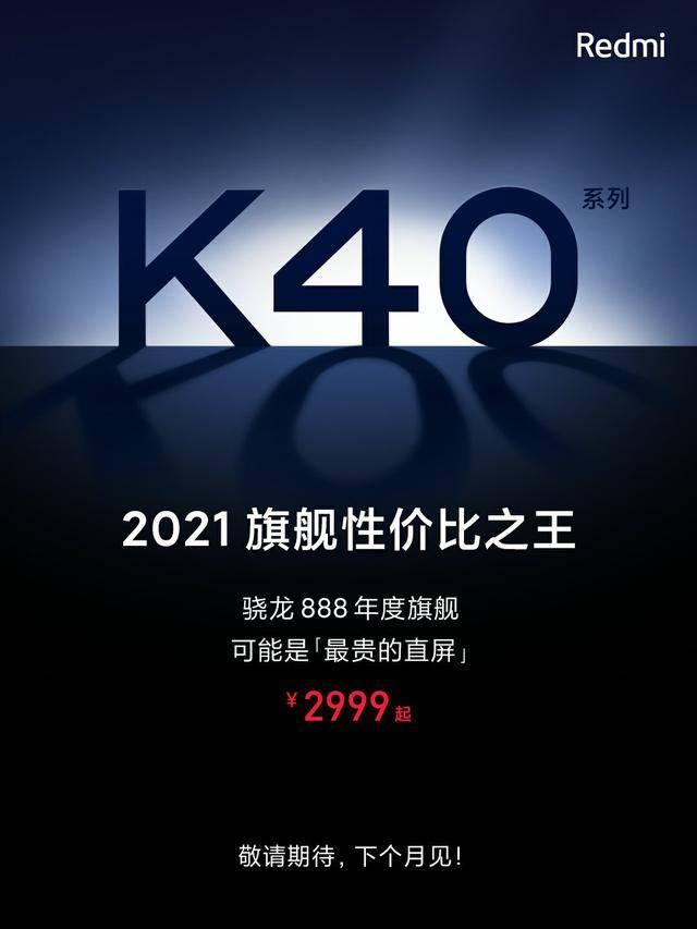 新机资讯:Redmi K40不支持无线充电,小米平板支持手写笔功能