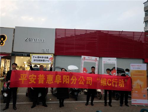 安信普惠安徽阜阳分公司践行社会责任,揭露新欺诈手段
