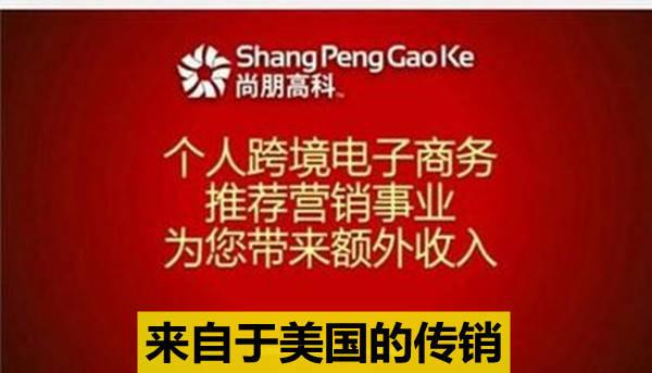 """""""尚朋高科""""一传销女骨干成长下线60人,被检察院提起公诉!"""