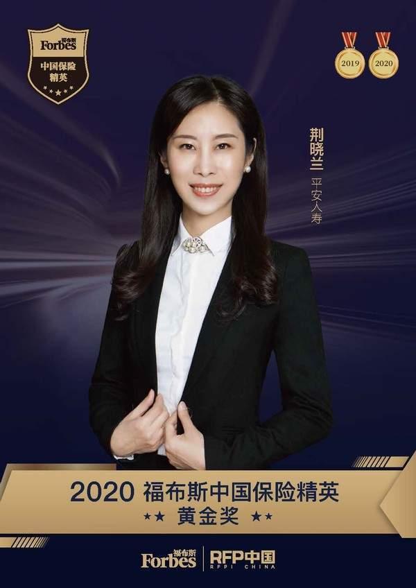 2020福布斯中国保险精英金奖:平安人寿景小兰