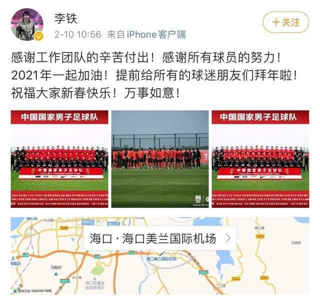 信心满满!国足主帅李铁:感谢所有球员的努力,新的一年一起加油