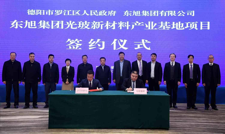 兼职工作信息:东旭集团与德阳市签约50亿元项目  助力关键材料国产化