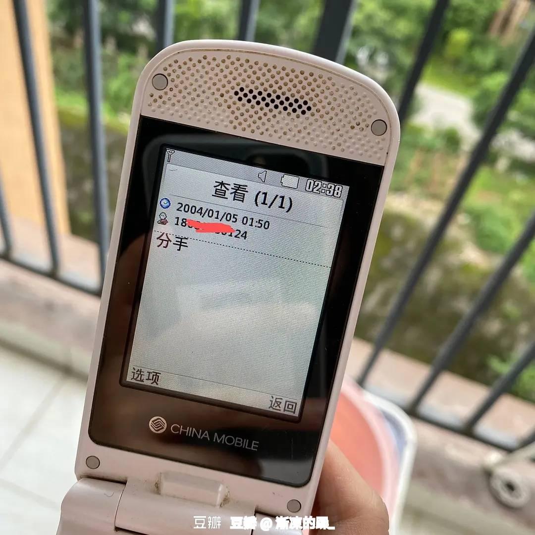 短信时代的爱情:分手了,没发完的短信还留在草稿箱