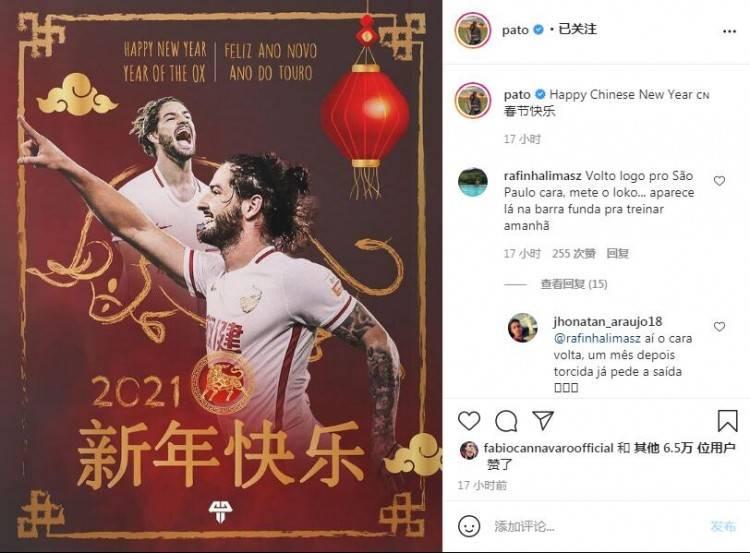有情有义!帕托发中文海报庆祝中国新年 卡纳瓦罗点赞