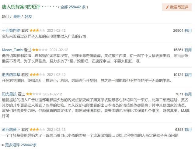 """《唐探3》遭差评!""""树先生""""沦为""""唐仁"""",演技派王宝强被陈思诚用废了?  第13张"""