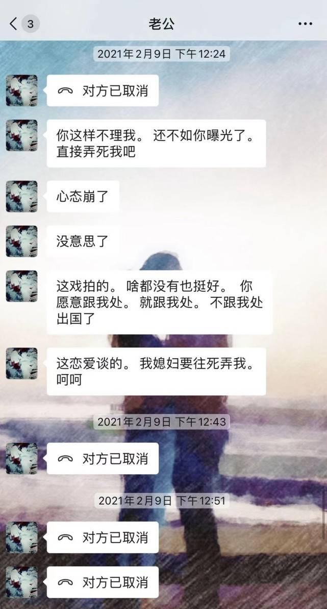"""张芷溪晒聊天记录锤男友金瀚""""出轨"""",信息量巨大,但随后删除了  第17张"""