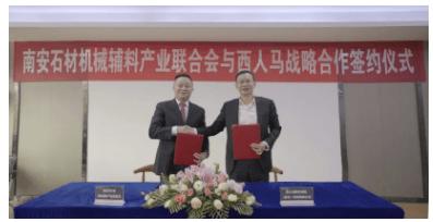 西马与南安石材机械配件行业联合会签署战略合作协议