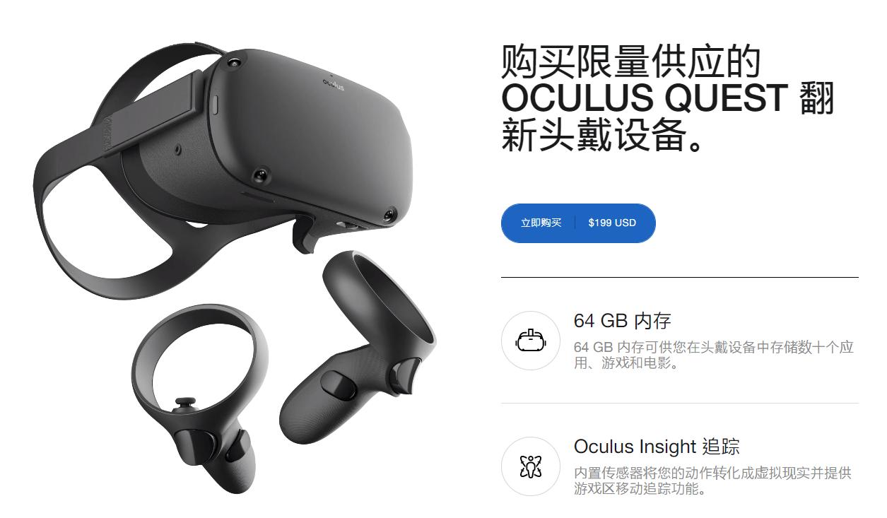 原创             Oculus开卖Quest 1翻新机,仅需199美元